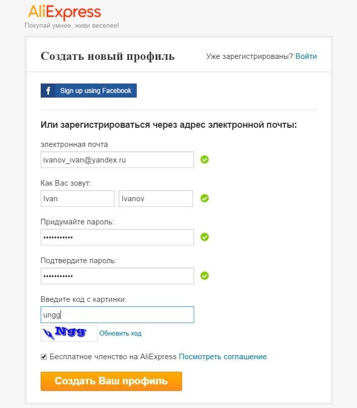Номер телефона алиэкспресс на русском языке