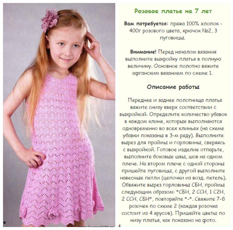 Вязаные платья для девочек 5 6 лет