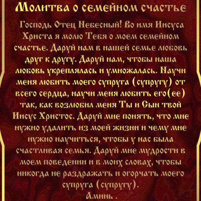Сообщение от Наталья - molitvoslovcom