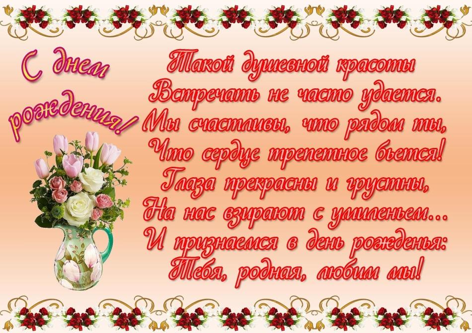 Поздравления с днём рождения 30 лет девушке от коллектива 51
