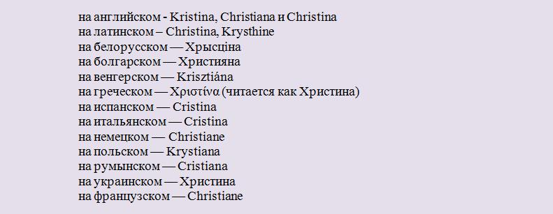 Мое имя на разных языках фото