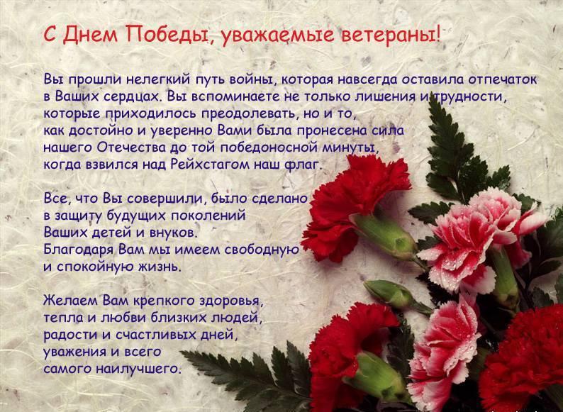 Поздравление ветеранам с 9 мая