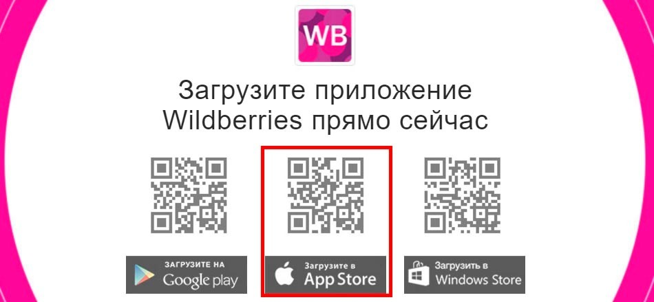 вайлдберриз интернет магазин скачать приложение - фото 3