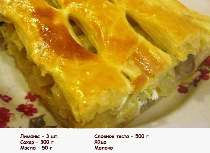 Слоеный лимонный пирог рецепт с пошагово