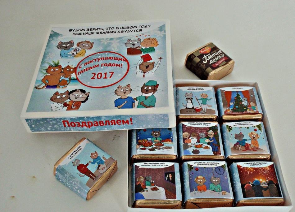 Конфетки и шоколадки с пожеланиями