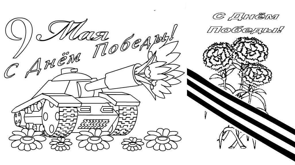 Шаблон раскраски с цветами на 9 мая