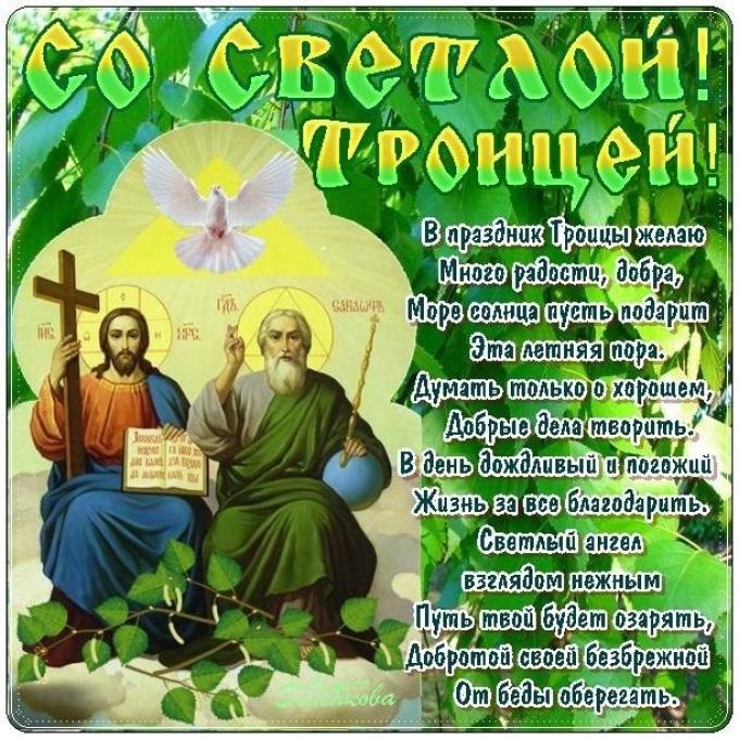 Православные поздравления с троицей смс