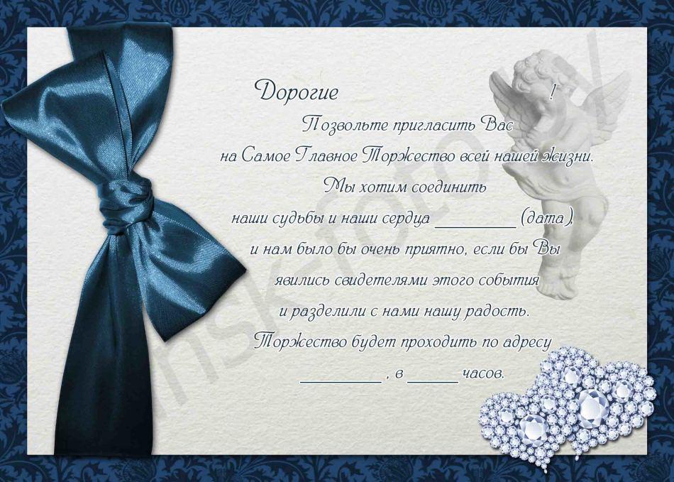 Текст пригласительной открытки на свадьбу