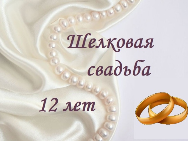 Поздравление годовщина 12 лет свадьбы