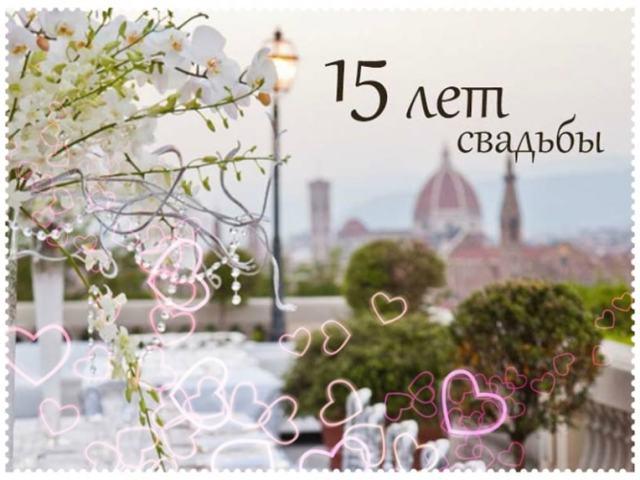 Хрустальная свадьба поздравления мужу