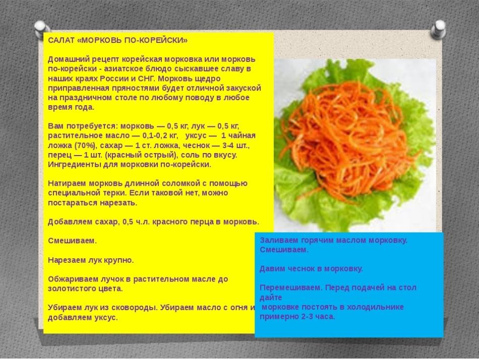 Рецепт корейского салата с