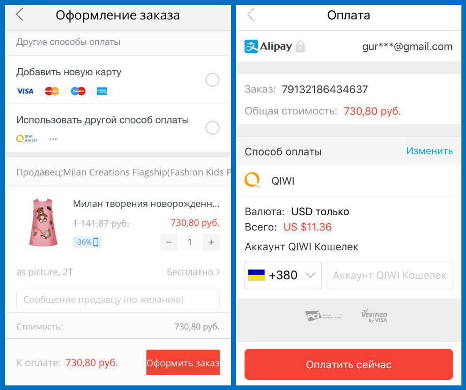 Как сделать заказ с сайта aliexpress на русском севастополь рынок ресторан официальный сайт