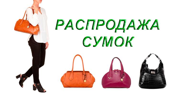 Сумки Интернет Магазин Дисконт Распродажа Москва