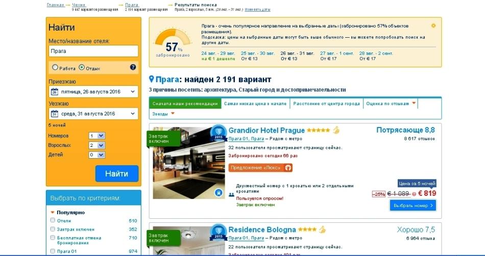 Как забронировать отель на booking.com видео вологда москва самолет цена билета
