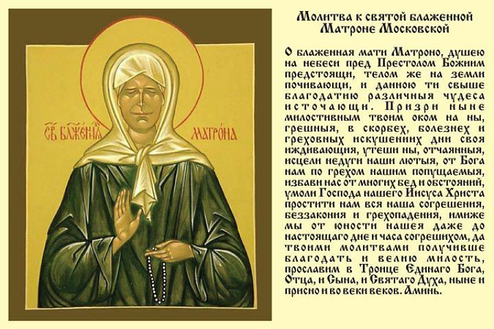 Молитва на хорошую жизнь и удачу матроне московской