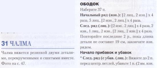 Вязание чалмы крючком описание 57