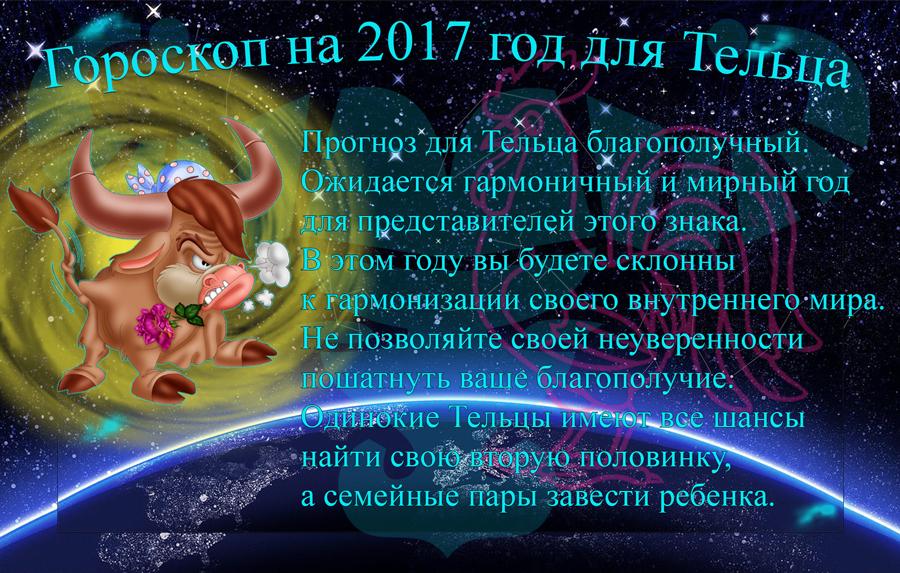 Мужчина козерог гороскоп любовный на год