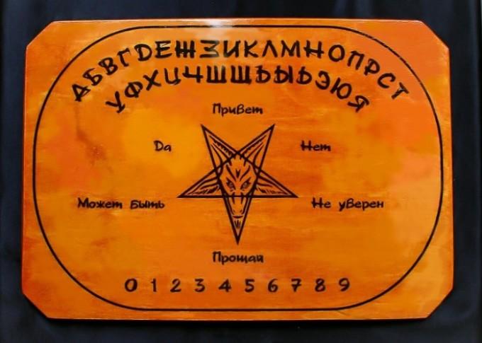доска для общения с духами как называется профессиональный прогноз приносящий