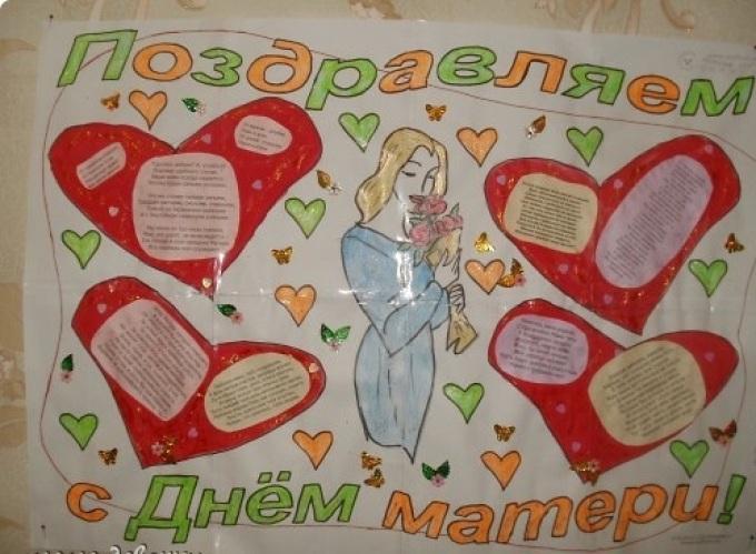 Нарисовать плакаты на день рождения своей маме