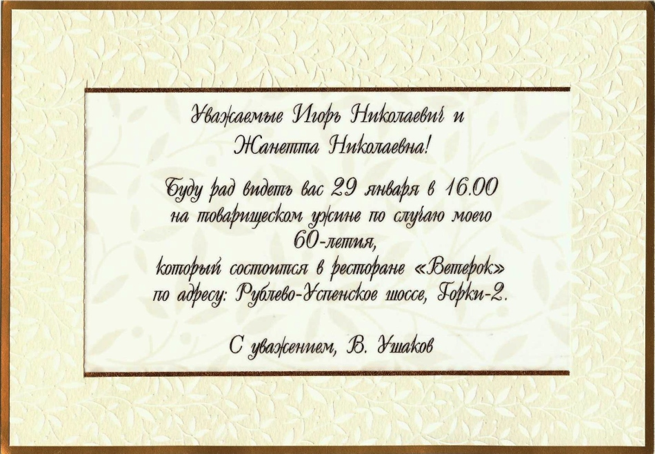 Приглашения на свадьбу с юмором текст