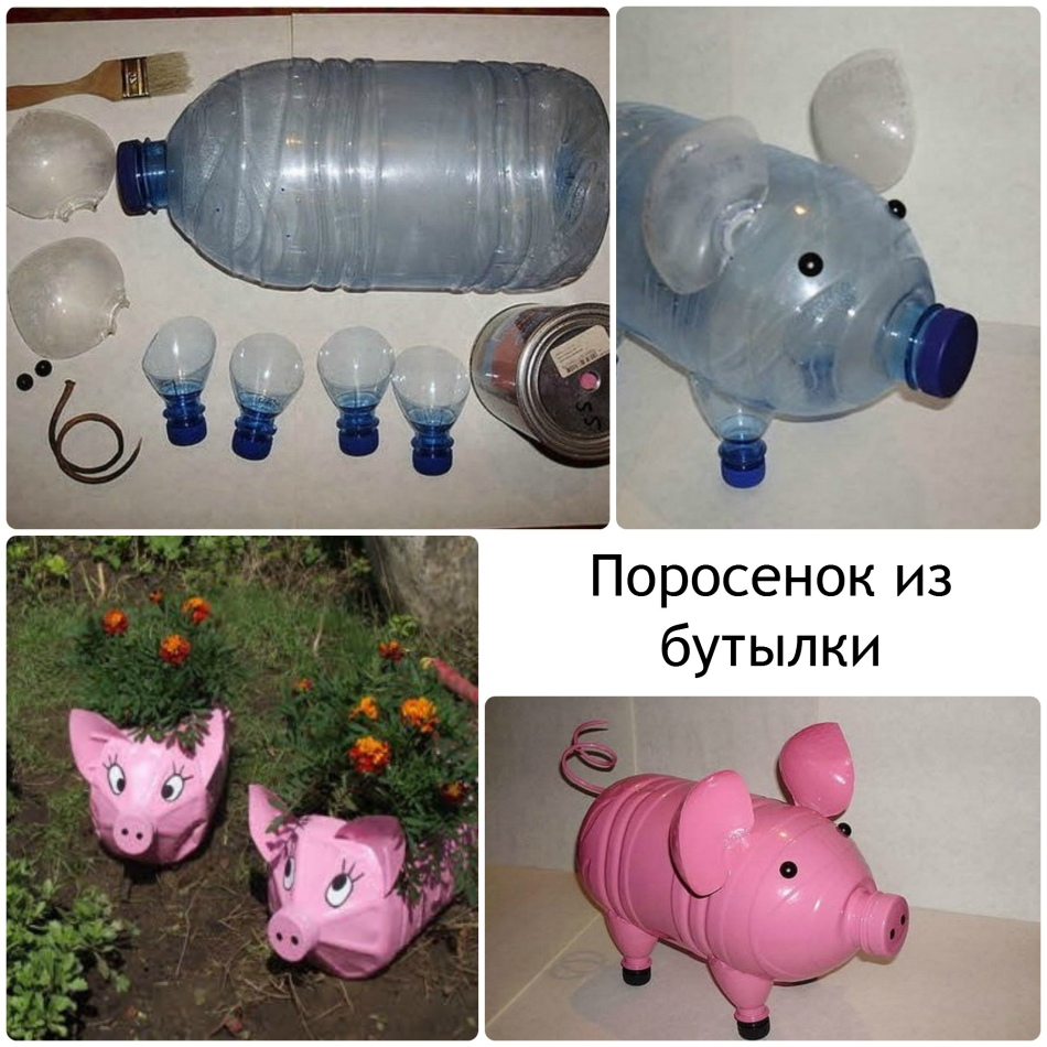 Как сделать свинью из пластиковой бутылки поэтапно