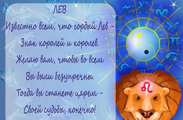 Поздравления Льву (зодиак) 86