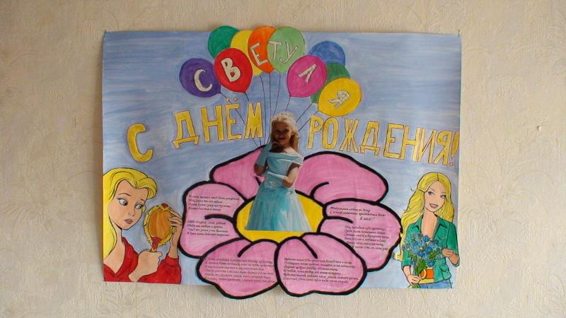 Плакаты с днем рождения для мамы
