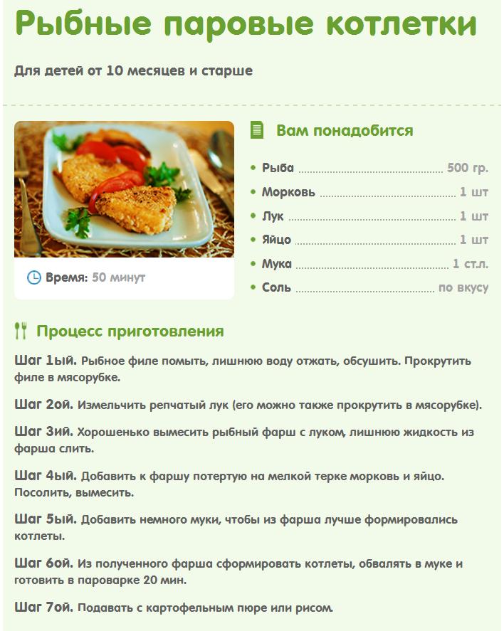 Детские блюда рецепты для ребенка