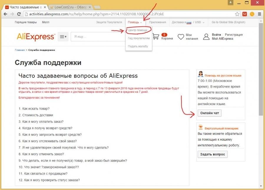 Как удалить профиль в алиэкспресс с телефона на русском языке