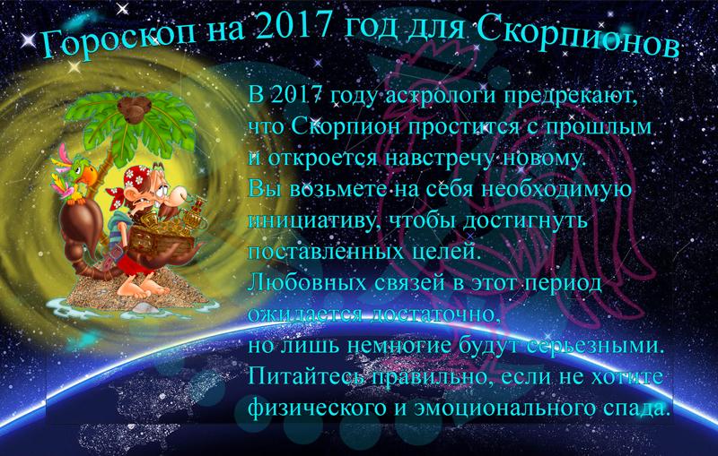 ребенку скорпион собака гороскоп на 2017 X-Static