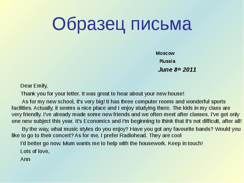 Письмо другу по английскому 8 класс