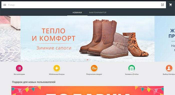 Алиэкспресс на русском подарки
