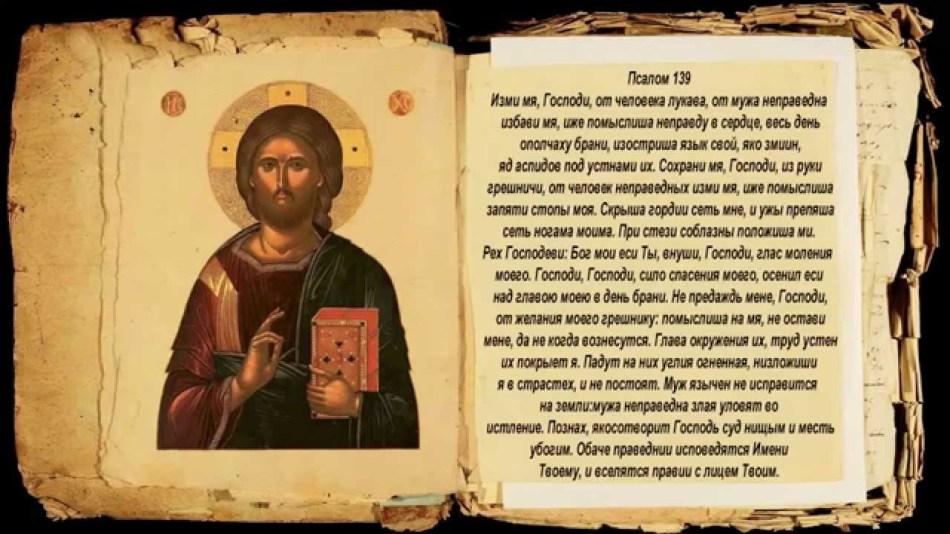 Молитва врага своими руками