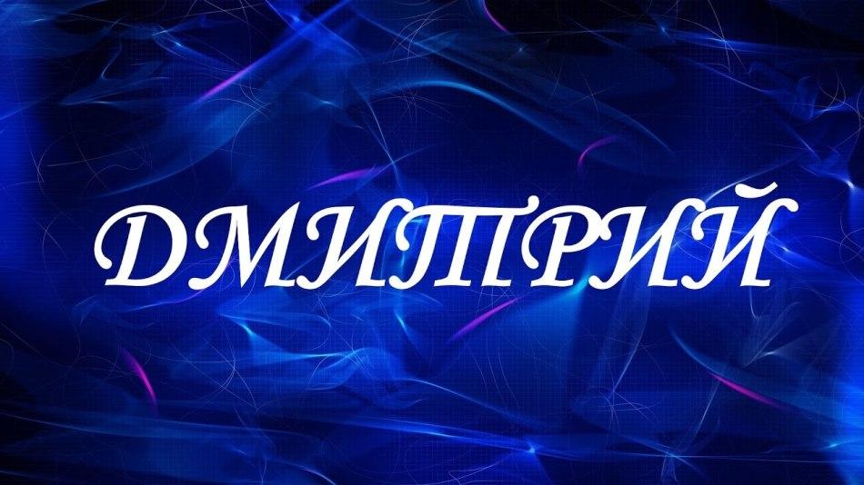 Энергетика имени дмитрий