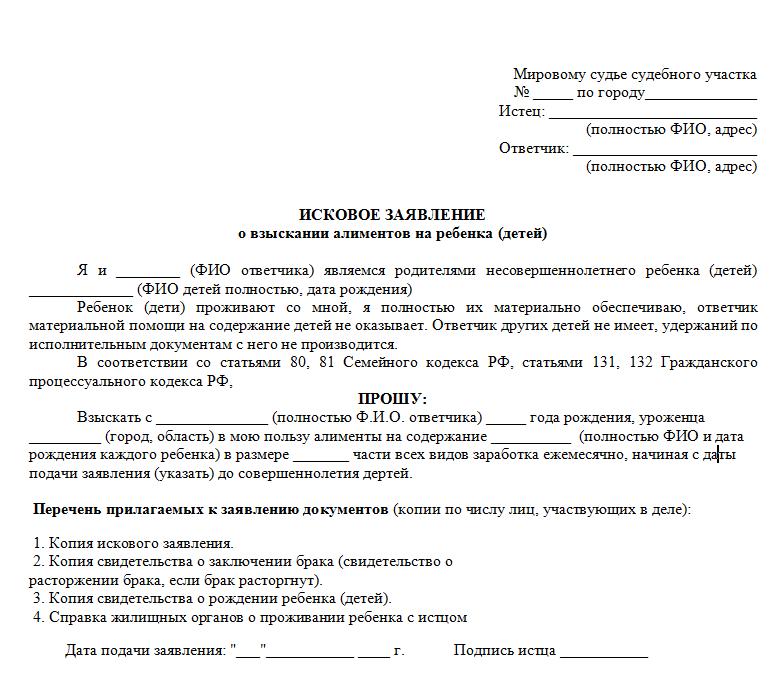 Копия бланка искового заявления на алименты на детей