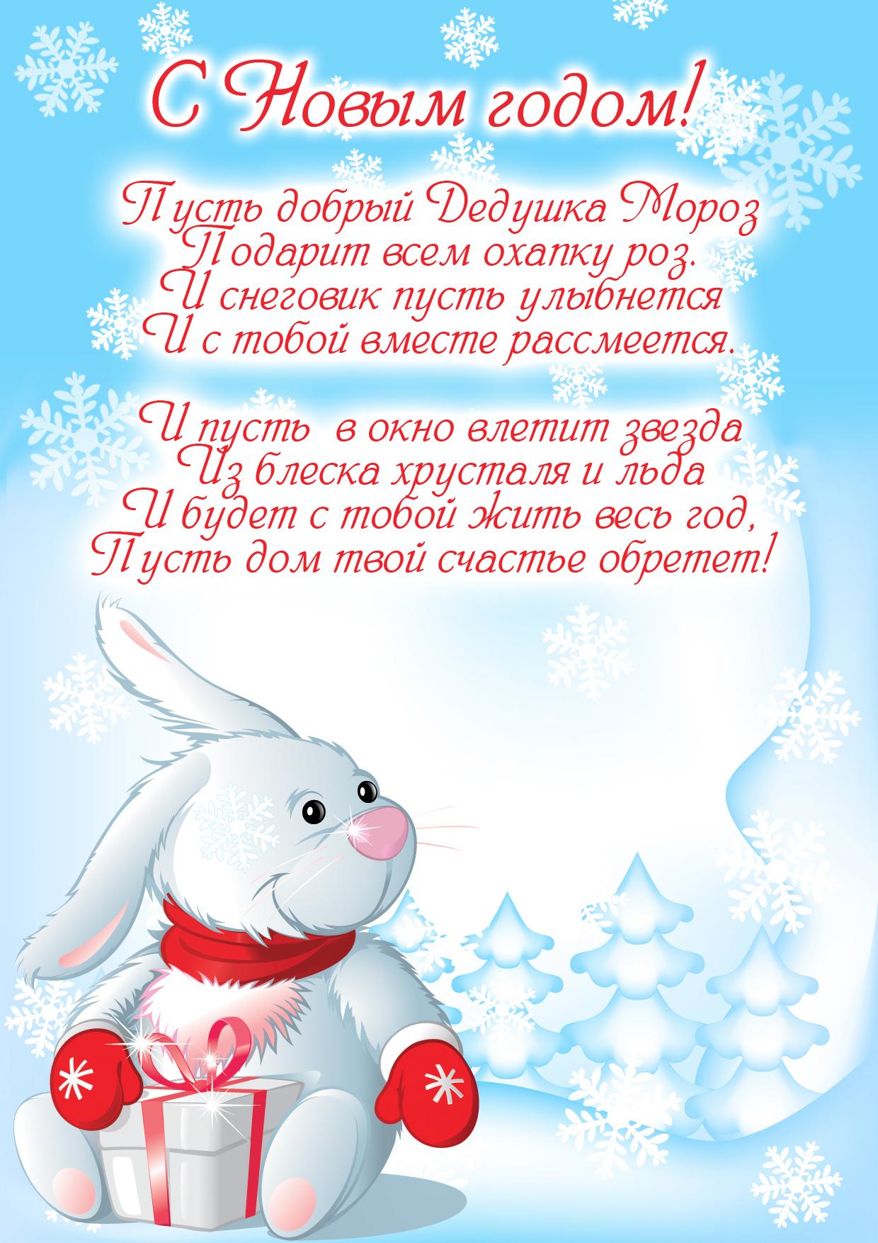 Новогоднее поздравление на открытку для детей