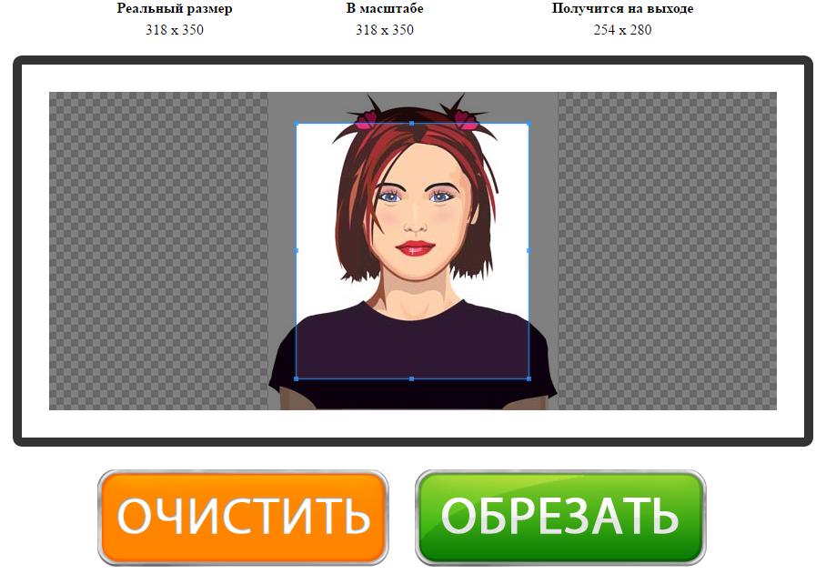 обрезка картинок для сайта уточняют, что пришли