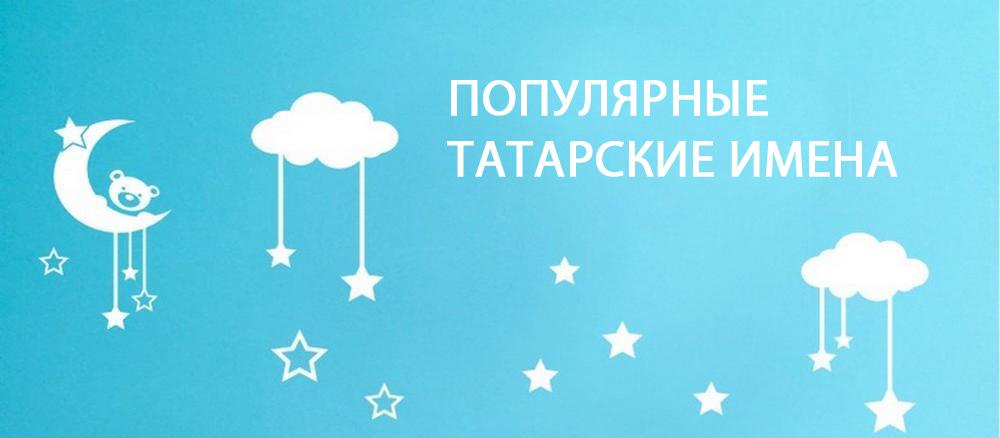Картинки с татарские имена