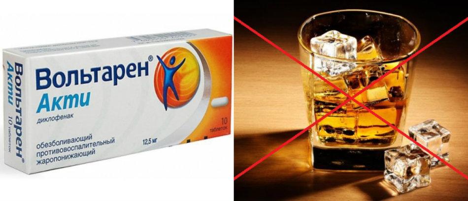 Вольтарен и алкоголь несовместимы.