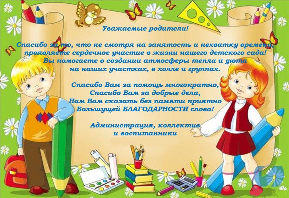 Слова благодарности за помощь в детском саду