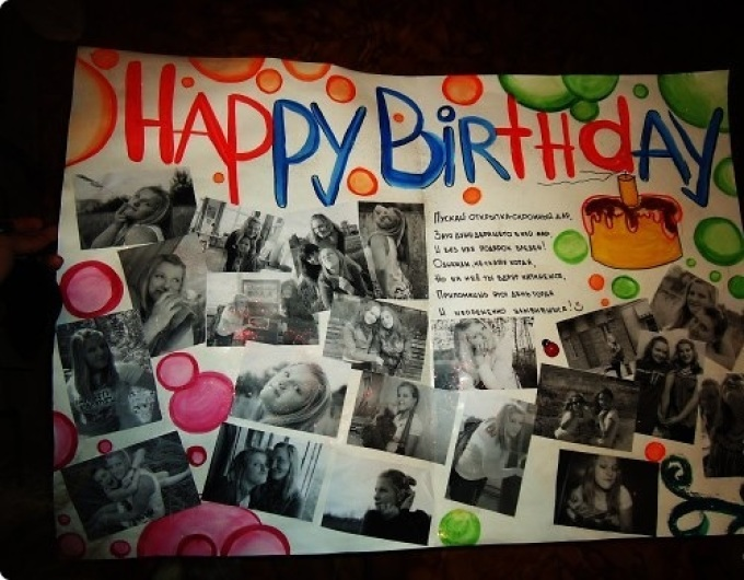 Поздравления с днем рождения на плакате своими руками фото