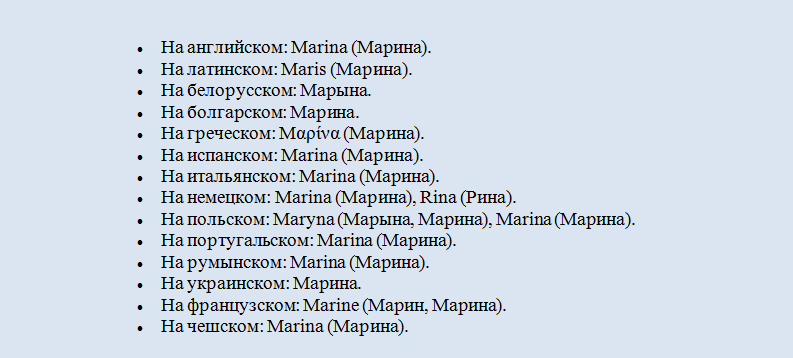 Имя марина на английском, латинском, разных языках
