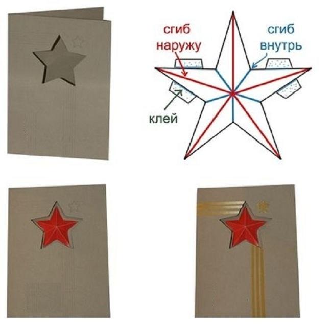 Как сделать звезду для открытки к 9 мая, днем