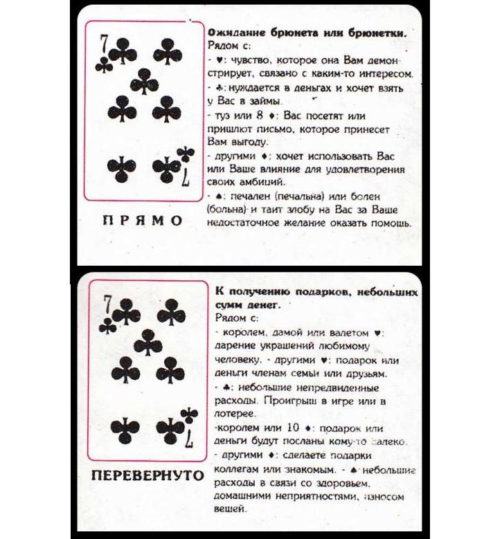 Гадание на картах 36 карт 4 мастей гадание круг на игральных картах