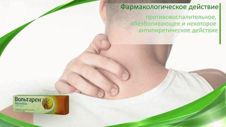 Формакологическое действие препарата вольтарен.