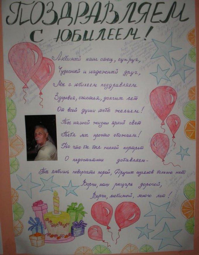 Огромная открытка, как подписать открытку отцу на юбилей 60 лет