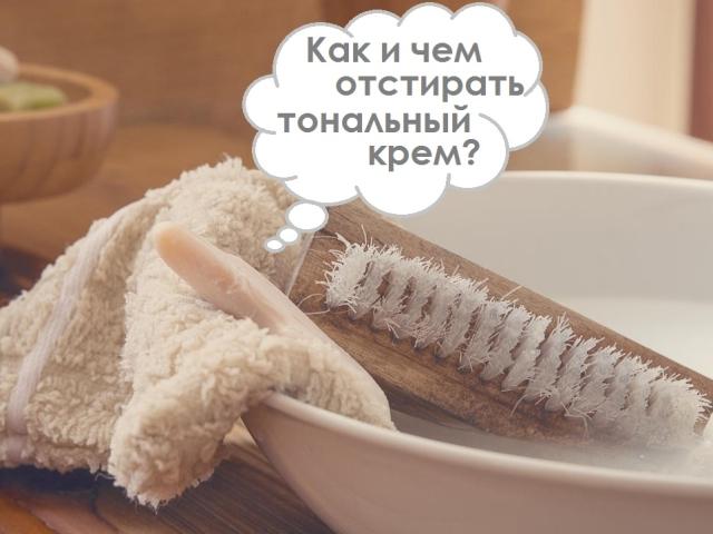 как отстирать въевшееся пятно от тонального крема