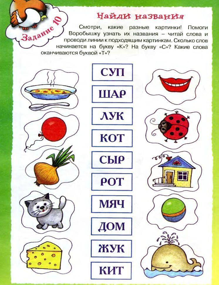 Тексты по слогам для чтения