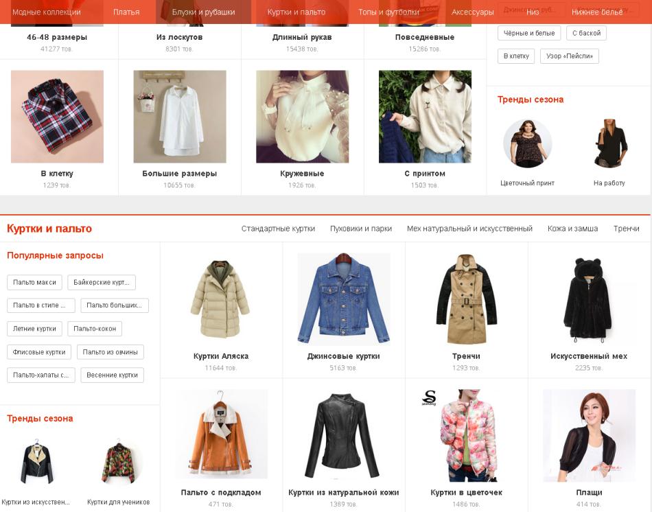 Выбор женской одежды на сайте алиэкспресс