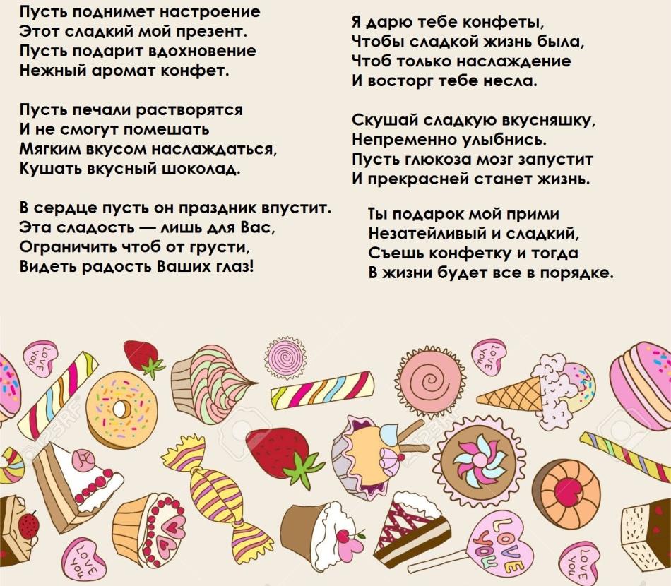 Стих поздравление на свадьбу конфеты